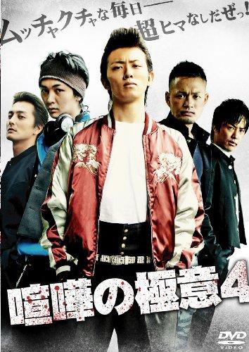 喧嘩の極意4 [DVD]