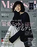 Marisol (マリソル) 2014年 11月号 [雑誌]