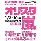 オリ☆スタ 1/3・1/10 合併号 2011年 01月号 [雑誌]