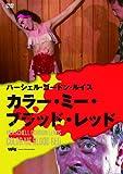 カラー・ミー・ブラッド・レッド[DVD]