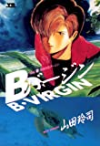 Bバージン(1) (ヤングサンデーコミックス)