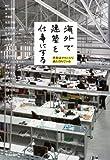 サムネイル:book『海外で建築を仕事にする: 世界はチャンスで満たされている』