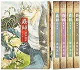 蟲師 愛蔵版 コミック 1-5巻セット (KC DX)