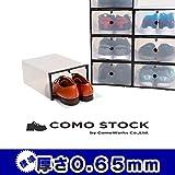 【8箱入り】男性用サイズ シューズボックス フレーム付/ブラック 透明クリアーケース【靴箱/収納】【コモストック】