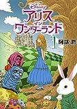 コミック版 アリス イン ワンダーランド 1
