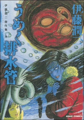 伊藤潤二傑作集(8) (朝日コミックス)