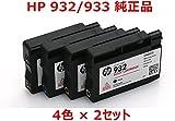 【 HPヒューレット・パッカード 】 4色×2セット HP932/933(BK C M Y ) インクカートリッジ 純正品(スターター) HP932/933