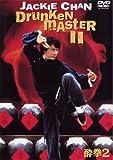 酔拳2 [DVD]