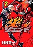ジエンド炎人 2―The last hero comes alive (2) (マガジンZコミックス)