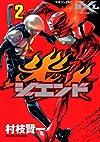 ジエンド炎人―The last hero comes alive(2)「HXL ヒーロークロスライン」008(マガジンZKC)
