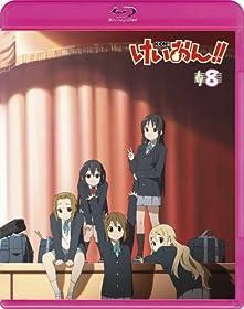けいおん!!(第2期) 8 (Blu-ray 初回限定生産) [Blu-ray]