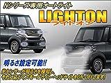 Nシリーズ専用 オートライトキット【ライトオン】