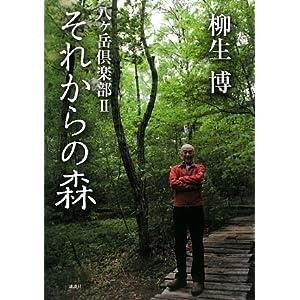 八ヶ岳倶楽部II それからの森 [単行本(ソフトカバー)]