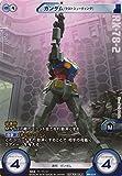 ガンダムクロスウォー/ 【プロモ】PR-U011 ガンダム(ラストシューティング)