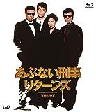 「あぶない刑事リターンズ」スペシャルプライス版 [Blu-ray]