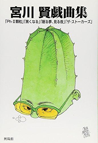 宮川賢戯曲集―「Ph‐2顆粒」「黒くなる」「眠る夢、見る夜」「ザ・ストーカーズ」