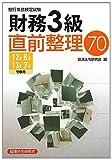銀行業務検定試験財務3級直前整理70〈2012年6月・2013年3月受験用〉