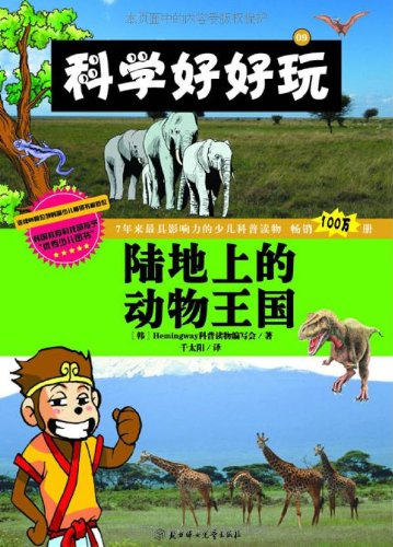陆地上的动物王国图片