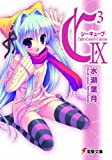 C3‐シーキューブ‐〈9〉 (電撃文庫)