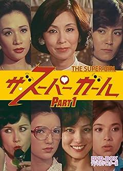 ザ・スーパーガール DVD‐BOX Part1 デジタルリマスター版
