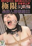 極限ゲキマニア 2011年 02月号 [雑誌]