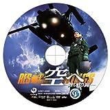 Image de 空へ-救いの翼 RESCUE WINGS- [DVD]