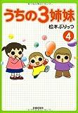うちの3姉妹 4