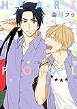 コミックス/ / 会川フゥ のシリーズ情報を見る