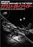 ダグラスA-26インベイダー (世界の傑作機 NO. 127)