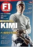 F1 RACING 2011 12月情報号 (SAN-EI MOOK)