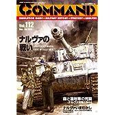 コマンドマガジン Vol.112(ゲーム付)『激闘!ナルヴァ軍集団』