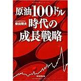 書籍 原油100ドル時代の成長戦略