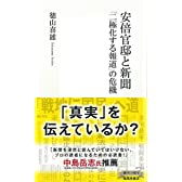 安倍官邸と新聞 「二極化する報道」の危機 (集英社新書)
