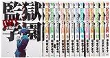 監獄学園 コミック 1-17巻セット (ヤンマガKCスペシャル)