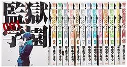 監獄学園 コミック 1-14巻セット (ヤングマガジンKC)