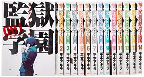 監獄学園 コミック 1-18巻セット (ヤンマガKCスペシャル)