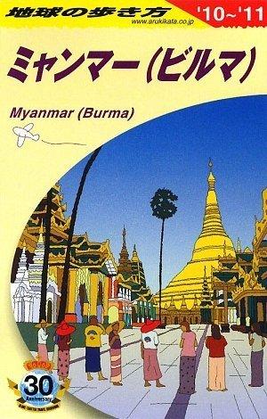 D24 地球の歩き方 ミャンマー 2010‾2011
