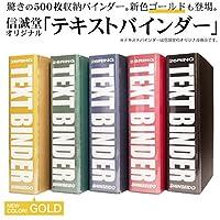 信誠堂オリジナルテキストバインダーB5版26穴(黒)