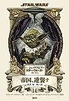 もし、シェイクスピアがスター・ウォーズを書いたら 帝国、逆襲す