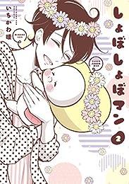 しょぼしょぼマン 2巻 (デジタル版ガンガンコミックスONLINE)