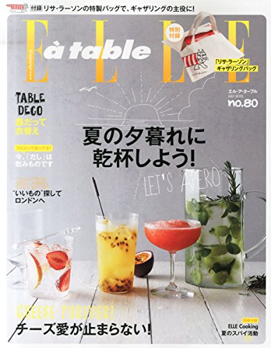 ELLE a table 2015年 07 月号