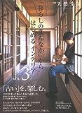 「暮らしのまんなか」からはじめるインテリア VOL.3 (3) (CHIKYU-MARU MOOK 別冊天然生活)