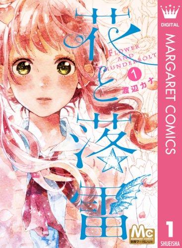 花と落雷 1 (マーガレットコミックスDIGITAL)