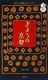 きょうの京都—365日を楽しむカレンダー (みやこの御本) (みやこの御本)