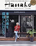 Hanako(ハナコ) 2016年 8/11 号 [雑誌]