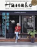 東京の奥を探検しに行こう/Hanako(雑誌)