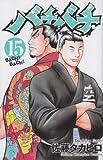バチバチ 15 (少年チャンピオン・コミックス)