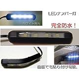KJT バイク用ライト フレキシブルLEDナンバー灯 曲面貼り付け可  LEDライセンス灯