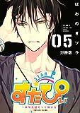 すたぴぃ~あなたはもっと輝ける~ 分冊版(5) (ARIAコミックス)