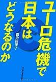 ユーロ危機で日本はどうなるのか